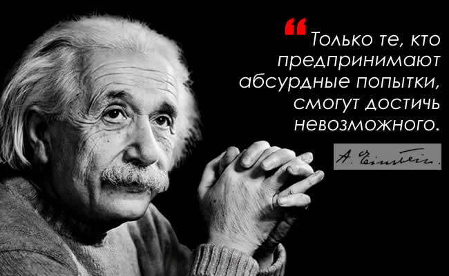 Albert_Einstein_phrases