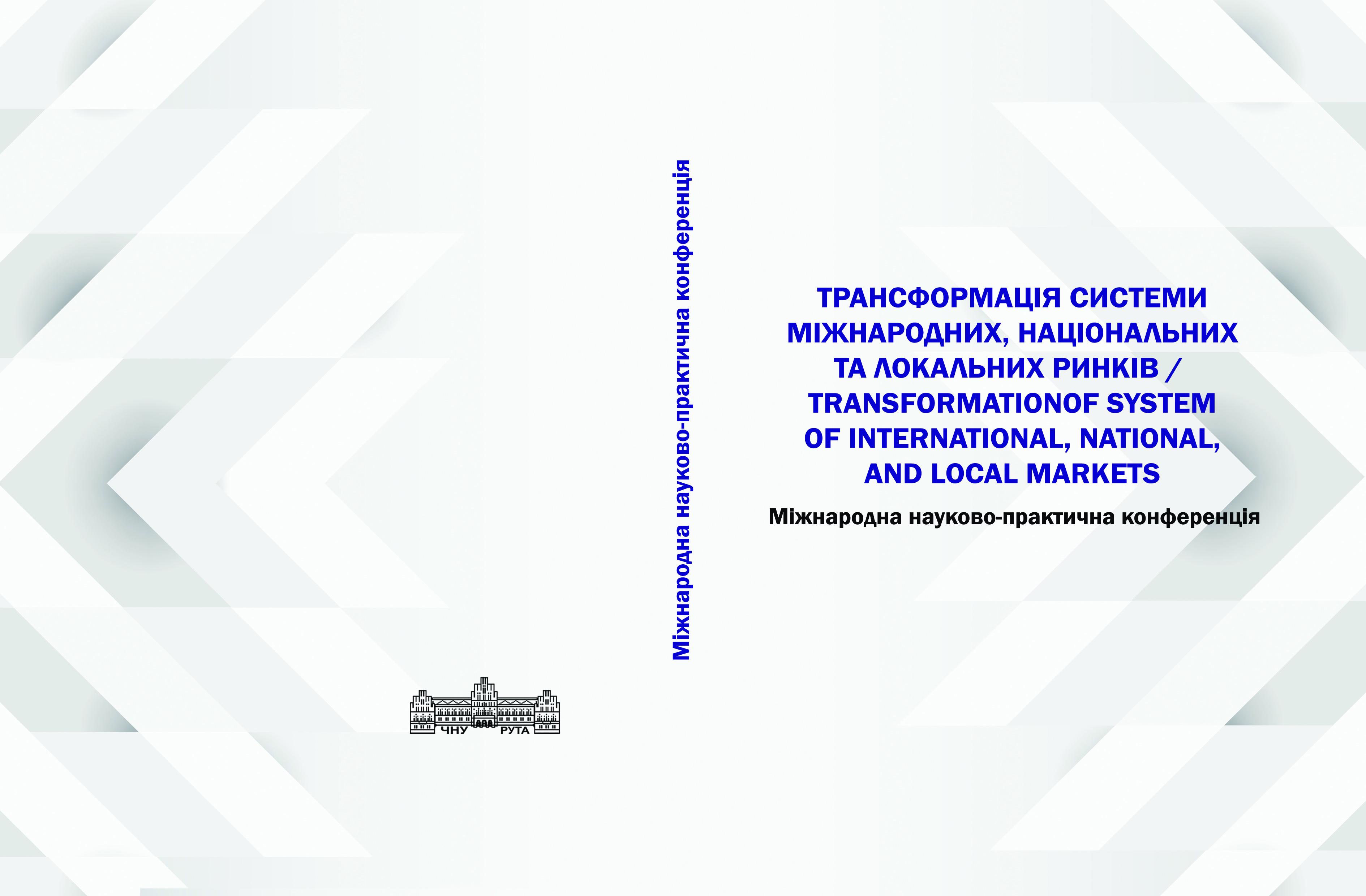 Міжнародна науково-практична конференція1