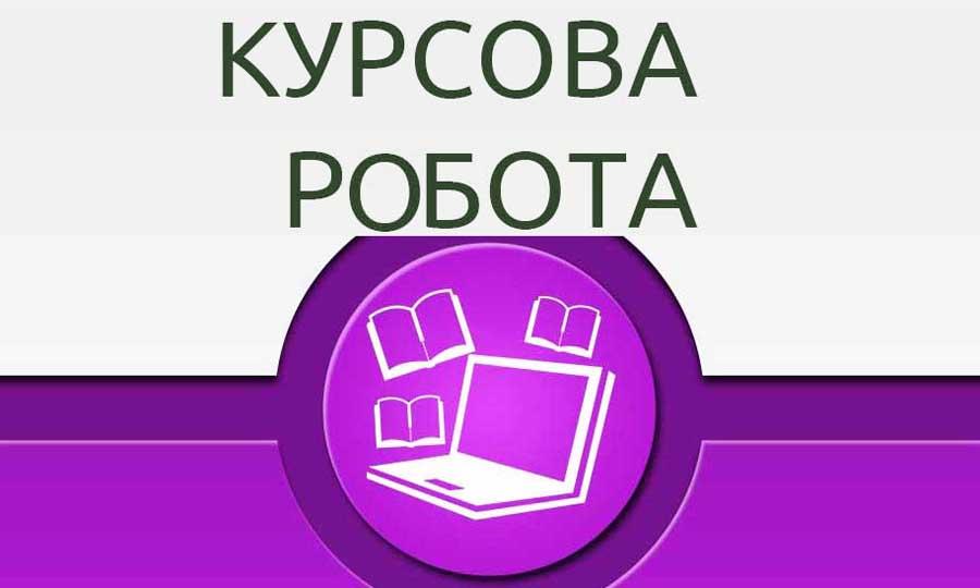 kursova_robota