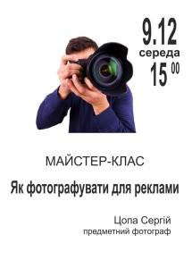 master_photo